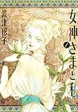 女神さまと私 / 波津 彬子 のシリーズ情報を見る