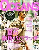 OCEANS (オーシャンズ) 2010年 09月号 [雑誌]