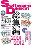 Software Design W y2001~2012z