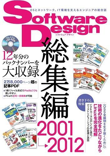 Software Design 総集編 【2001~2012】