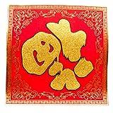 Hanging Fu Word 18 x 18cm Chinese new year