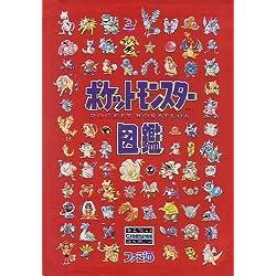 ポケットモンスター図鑑