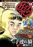 ガッツポン 5 (キングシリーズ 漫画スーパーワイド)