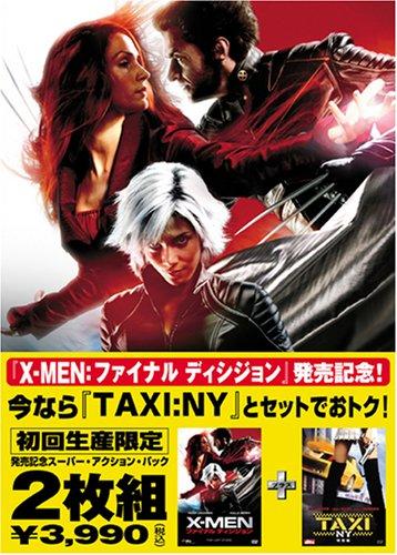X-MEN:ファイナルディシジョン発売記念スーパーアクション・パック + 「TAXI NY〈特別編〉」 [DVD]