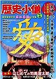 歴史小僧 NO.1 戦国最強武将・直江兼続大特集号 (白夜ムック (335))