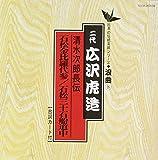 日本の伝統芸能〈浪曲〉清水次郎長伝 石松金比等羅代参,石松三十石船/二代目広沢虎造