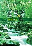 森林浴サラウンド「新緑の森」スペシャル [DVD]