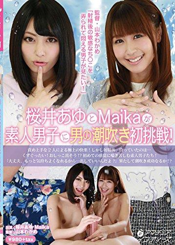 [桜井あゆ Maika] 桜井あゆとMaikaが素人男子に男の潮吹き初挑戦!