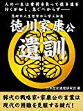 徳川家康公遺訓 人の一生は重荷を負って遠き道を行くが如し、急ぐべからず――