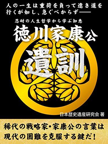 徳川家康公遺訓 人の一生は重荷を負って遠き道を行くが如し、急ぐべからず—— -