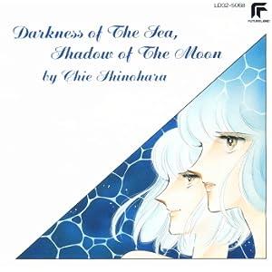 海の闇、月の影 オリジナル アルバム