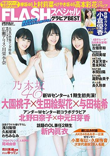 【AKB48】本・雑誌・書籍総合スレ46【新聞】@サロン(裏)板©2ch.netYouTube動画>6本 ->画像>799枚