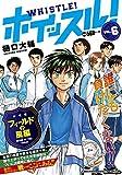 ホイッスル!  Vol.6 フィールドの風編 (TOKUMA FAVORITE COMICS)