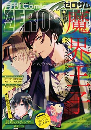 コミックZERO-SUM 2015年 06 月号 [雑誌]