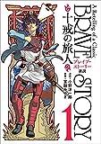 ブレイブ・ストーリー新説 〜十戒の旅人〜