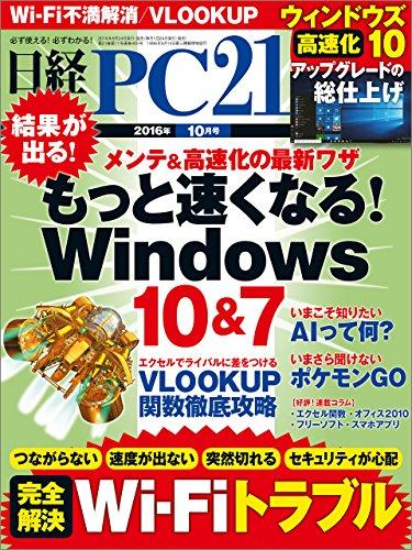 日経PC 21 (ピーシーニジュウイチ) 2016年 10月号 [雑誌]