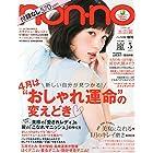 ノンノ付録なし版 2015年 05 月号 [雑誌]: non・no(ノンノ) 増刊