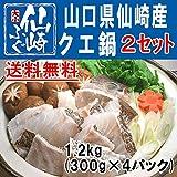クエ鍋(あら鍋)2セット(4パック)仙崎産,送料無料