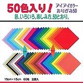 エヒメ紙工 50色おりがみ 15cm 60枚 E-2015-1