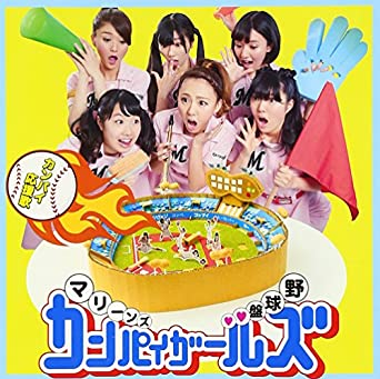 カンパイ応援歌(CD+DVD)
