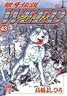 銀牙伝説ウィード 第43巻