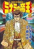ミナミの帝王 62 (ニチブンコミックス)