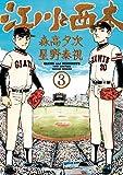 江川と西本 3 (ビッグコミックス)