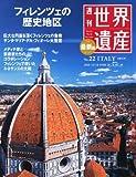 最新版 週刊世界遺産 2010年 11/18号 [雑誌]