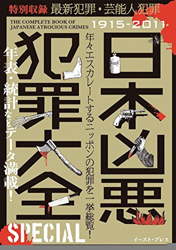 日本凶悪犯罪大全 SPECIAL [Kindle版]