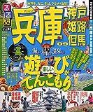 るるぶ兵庫 神戸 姫路 但馬'09 (るるぶ情報版 近畿 7)