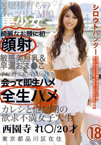 シロウトハンター 18 [DVD]