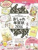 おしゃれ年賀状 2016 (宝島MOOK)