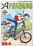 アオバ自転車店 12巻 (ヤングキングコミックス)