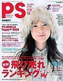 PS (ピーエス) 2009年 12月号 [雑誌]