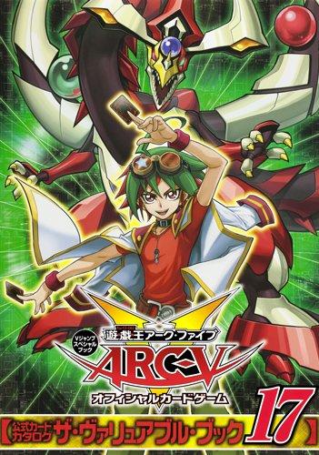 遊・戯・王ARC-V オフィシャルカードゲーム 公式カードカタログ ザ・ヴァリュアブル・ブック 17 (Vジャンプブックス)