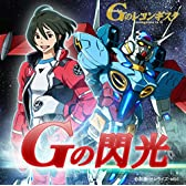 Gの閃光(アニメ「ガンダムGのレコンギスタ」エンディグテーマ)