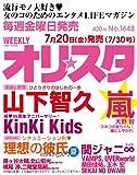 オリ☆スタ 2012年 7/30号 [雑誌]