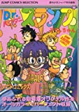 Dr.スランプアラレちゃん―ほよよ!夢の都メカポリス (ジャンプコミックスセレクション アニメコミックス)