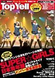 Top Yell (トップエール) 2012年 04月号 [雑誌]