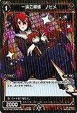 ウィクロス 一途の帰蝶 ノヒメ(パラレル) インサイテッド セレクター(WX-15)/シングルカード WX15-043