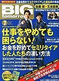 BIG tomorrow(ビッグトゥモロー) 2015年 07 月号 [雑誌]