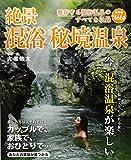 絶景混浴秘境温泉―保存版 (MSムック)