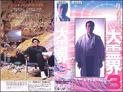 大霊界3 [VHS]