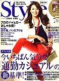 Style (スタイル) 2008年 07月号 [雑誌]