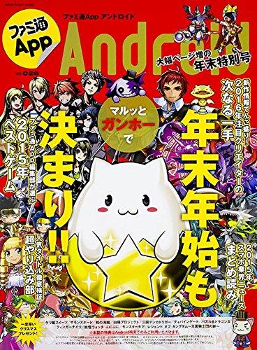 ファミ通App NO.026 Android (エンターブレインムック)