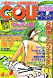 Golf (ゴルフ) コミック 2008年 04月号 [雑誌]