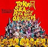 WORLD SKA SYMPHONY(DVD付)【初回限定盤】