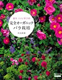 Amazon.co.jp完全オーガニックバラ栽培―簡単、だけど科学的 (GEIBUN MOOKS 851 GARDEN SERIES 2)