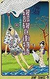 磯部磯兵衛物語〜浮世はつらいよ〜 4 (ジャンプコミックス)