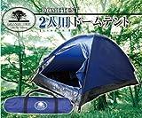 SALE軽量コンパクトサイズの2人用ドームテント